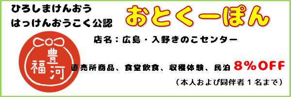 おとくーぽん_入野きのこセンター
