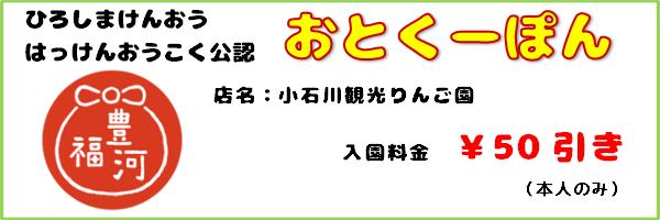 おとくーぽん_小石川観光りんご園
