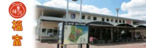 福富町(ふくとみちょう)