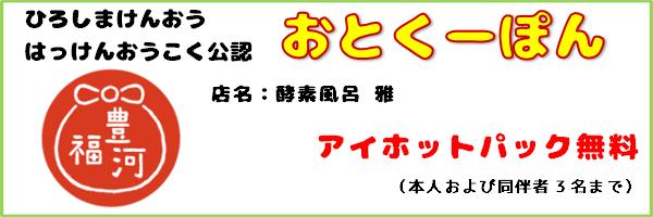 おとくーぽん_酵素風呂雅