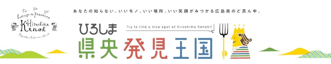 ひろしま県央発見王国