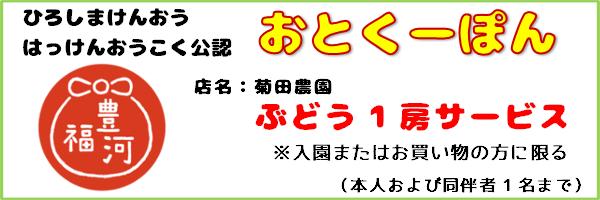 おとくーぽん_菊田農園