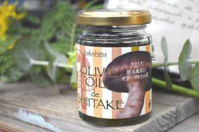 原木椎茸のオリーブオイル漬け