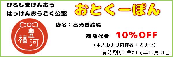 9_おとくーぽん_高光養鶏場_ex191231