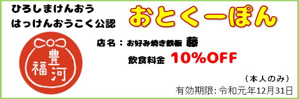 6_おとくーぽん_お好み焼き鉄板藤_ex191231