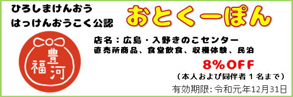 12_おとくーぽん_入野きのこセンター_ex191231