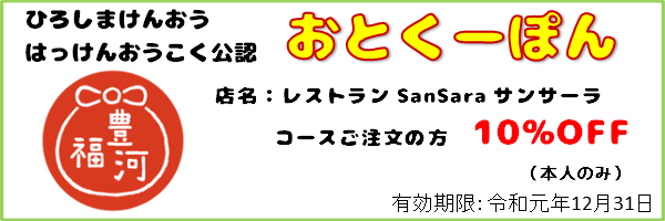 4_おとくーぽん_レストランサンサーラ_ex191231