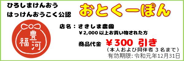 11_おとくーぽん_さきしま農園_ex191231