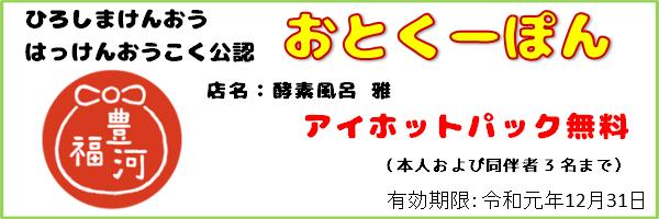 2_おとくーぽん_酵素風呂雅_ex191231