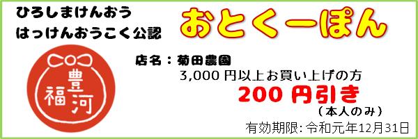 15_おとくーぽん_菊田農園_ex191231