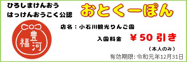 10_おとくーぽん_小石川観光りんご園_ex191231