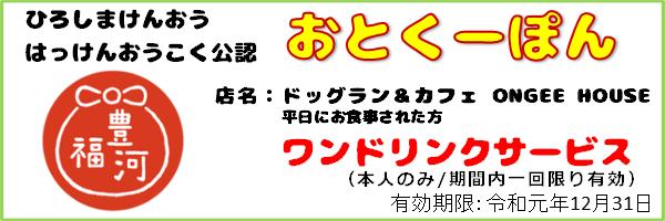7_おとくーぽん_ONGEE_HOUSE_ex191231
