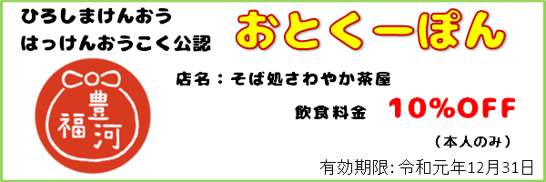 14_おとくーぽん_そば処さわやか茶屋_ex191231