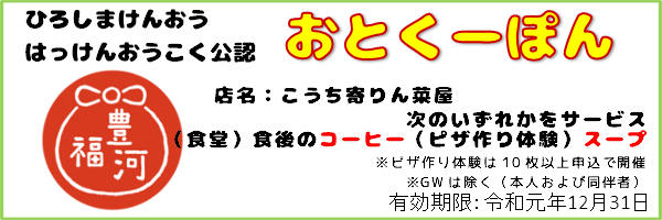 13_おとくーぽん_こうち寄りん菜屋_ex191231