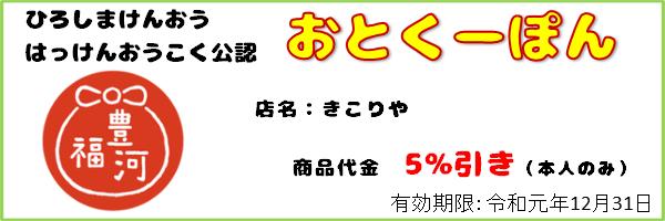 1_おとくーぽん_きこりや_ex191231