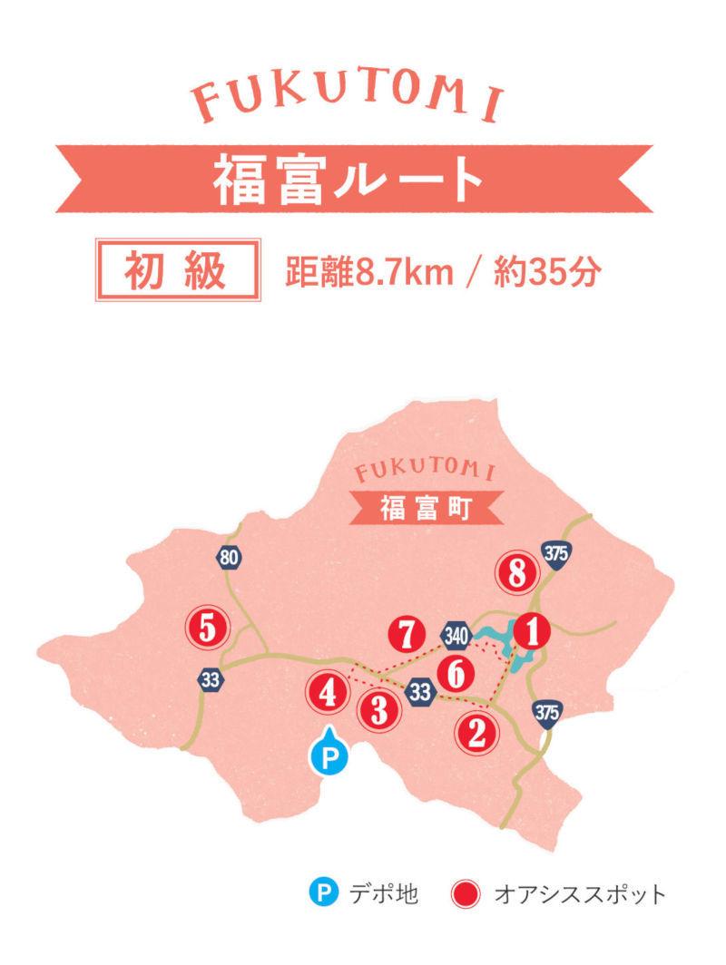 サイクリング福富ルート_1