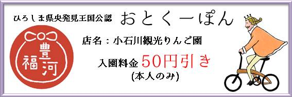 小石川観光りんご園クーポン