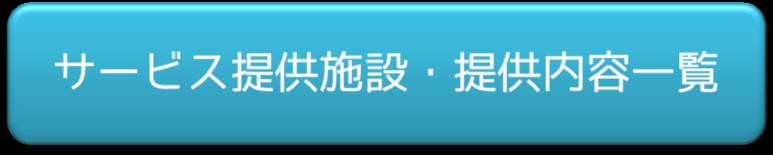 サポート提供施設・提供内容表示ボタン