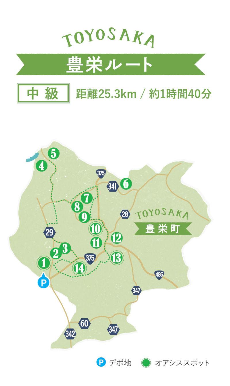 サイクリング豊栄ルート_1