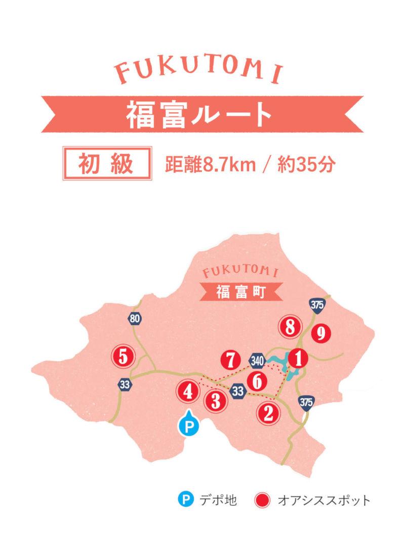 サイクリング福富ルート_2021_1_800