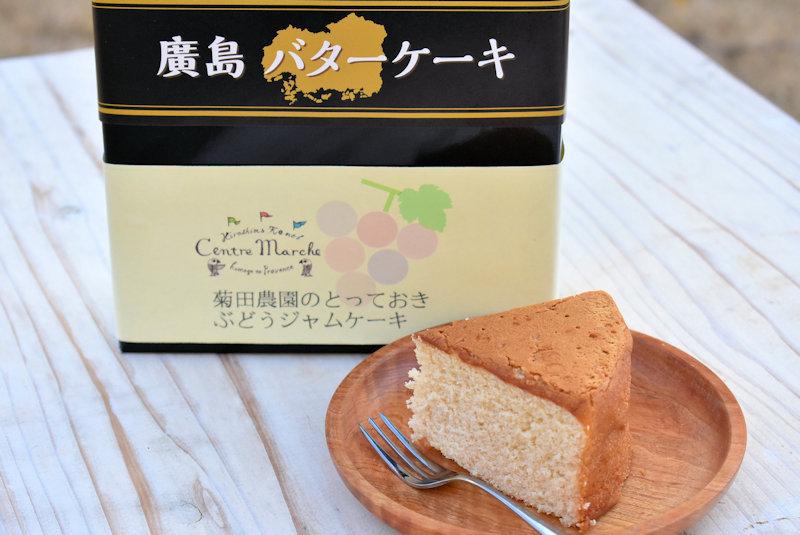 菊田農園バターケーキ